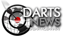DartsNews.bg
