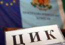 ЦИК: Всички изборни секции са отворени
