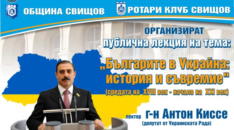 Публична лекция Украйна 21-06-2017