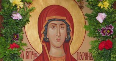 Днес почитаме Света Марина