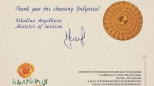 картичка България