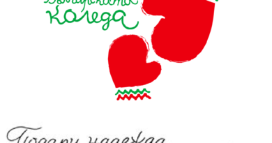 Bylgarskata_Koleda_2015, коледа