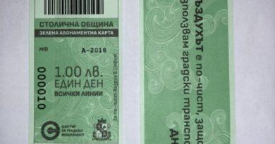 зелен билет