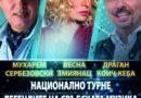 """Национално турне """"Легендите на сръбската музика""""  Ботевград"""