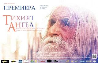 """Дни преди премиерата: Филмът посветен на дядо Добри, отличен за """"Най-добър документален филм"""" на  United States Film Festival в Лос Анджелис"""