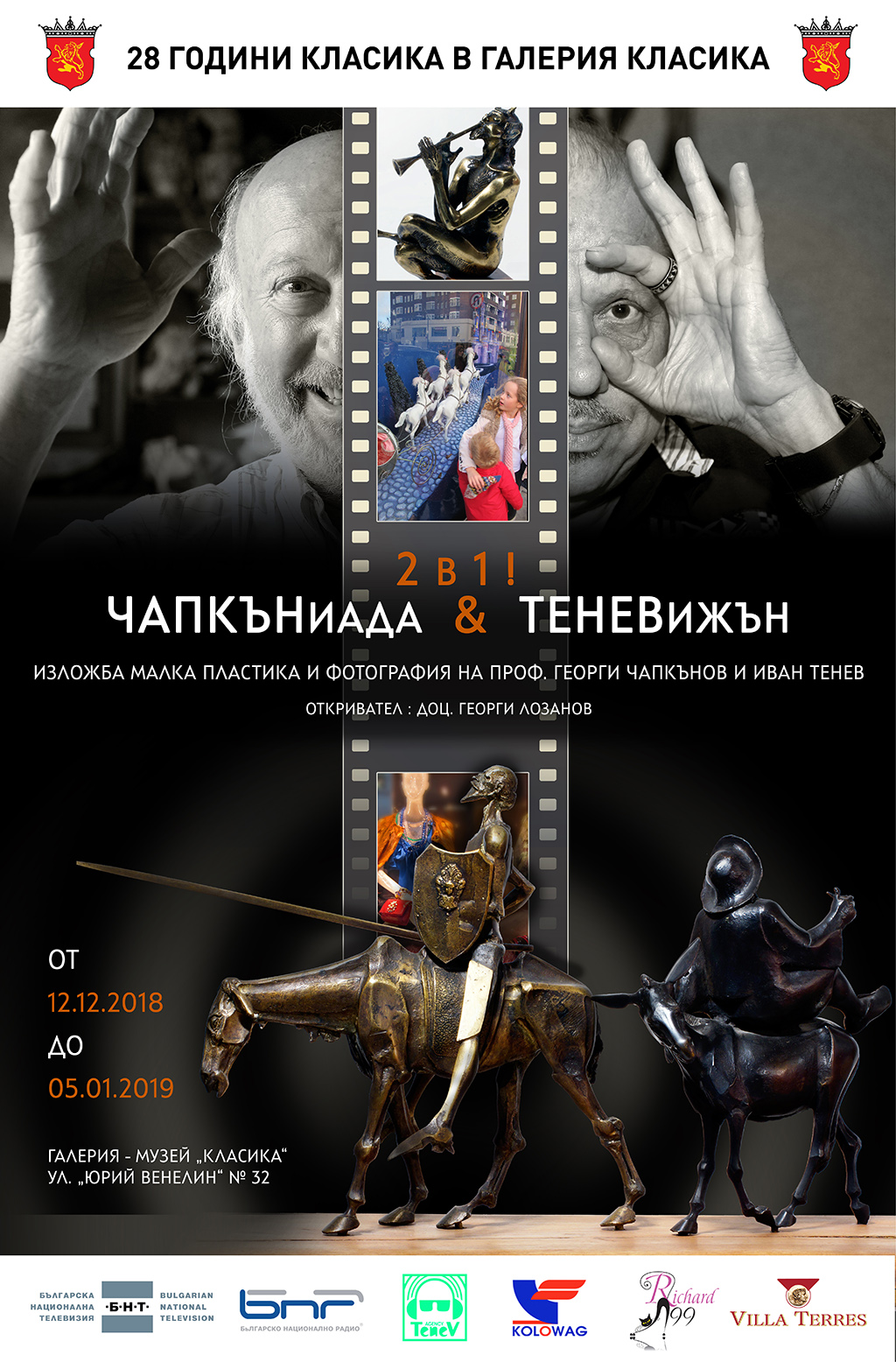 Tenev+Chapkunov Gallery Poster 2018-12-lores