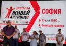 """Зам.-министър Андонов участва в откриването на инициативата  """"Нестле за Живей Активно!"""""""