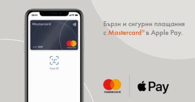 Услугата Apple Pay ще бъде достъпна и за клиентите на Mastercard в България