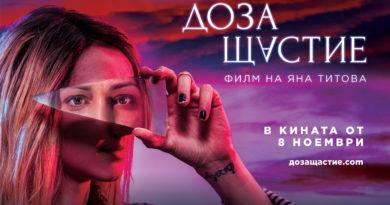 """Новият пълнометражен филм """"Доза Щастие"""" на Яна Титова скоро на екран"""