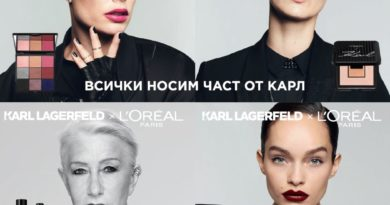 L'Oréal Paris x KARL LAGERFELD collection в  България