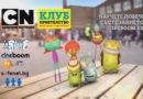 Кампания на Cartoon Network стимулира децата да бъдат истински приятели