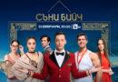 """bTV открива пролетния сезон с най-новата си оригинална продукция – """"Съни бийч"""""""
