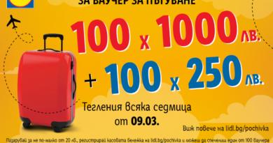 Lidl раздава 100 ваучера по 1000 лева за мечтаната екскурзия