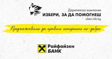 Райфайзенбанк и служителите на банката даряват над 190 хил. лв. за борбата с коронавируса в България