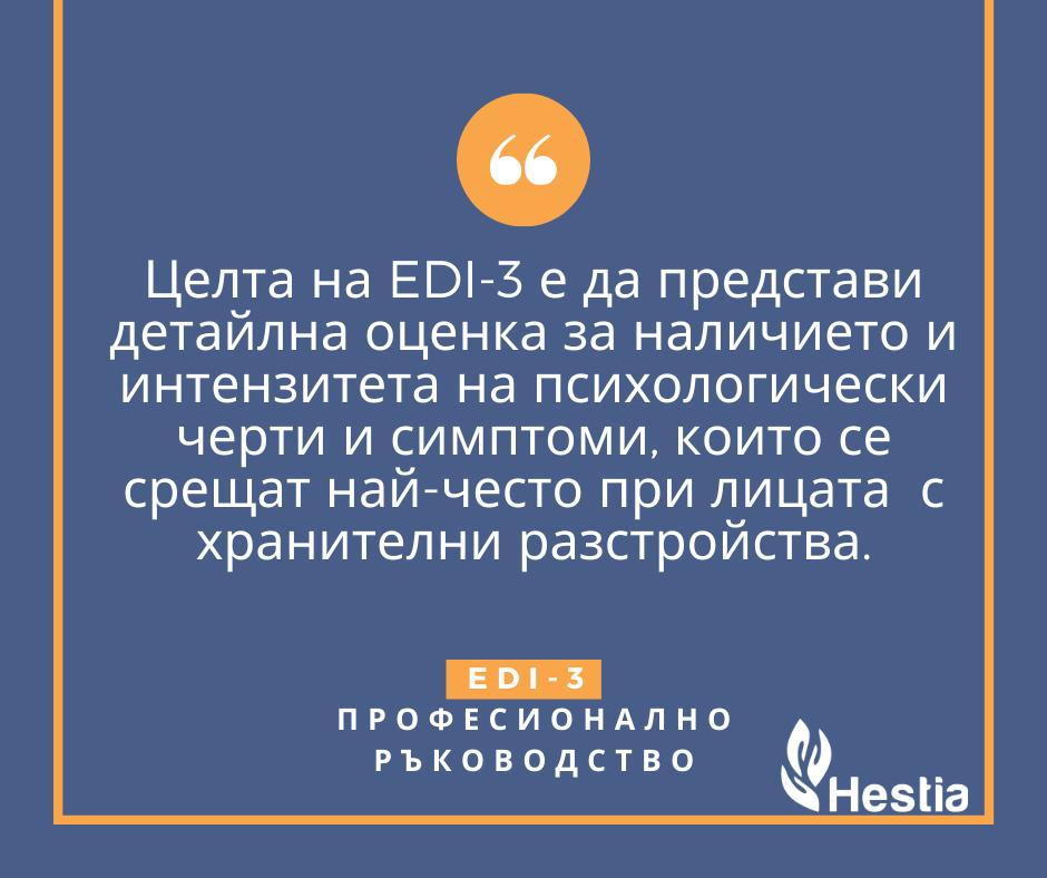 EDI-3_визия 2