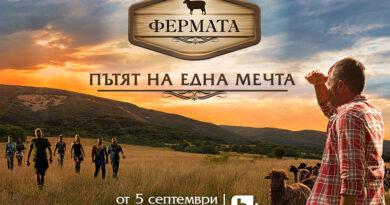 """Новият сезон на """"Фермата"""" започва на 5 септември"""
