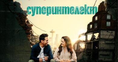"""Филмът """"Суперинтелект"""" излиза по кината на 27 ноември"""