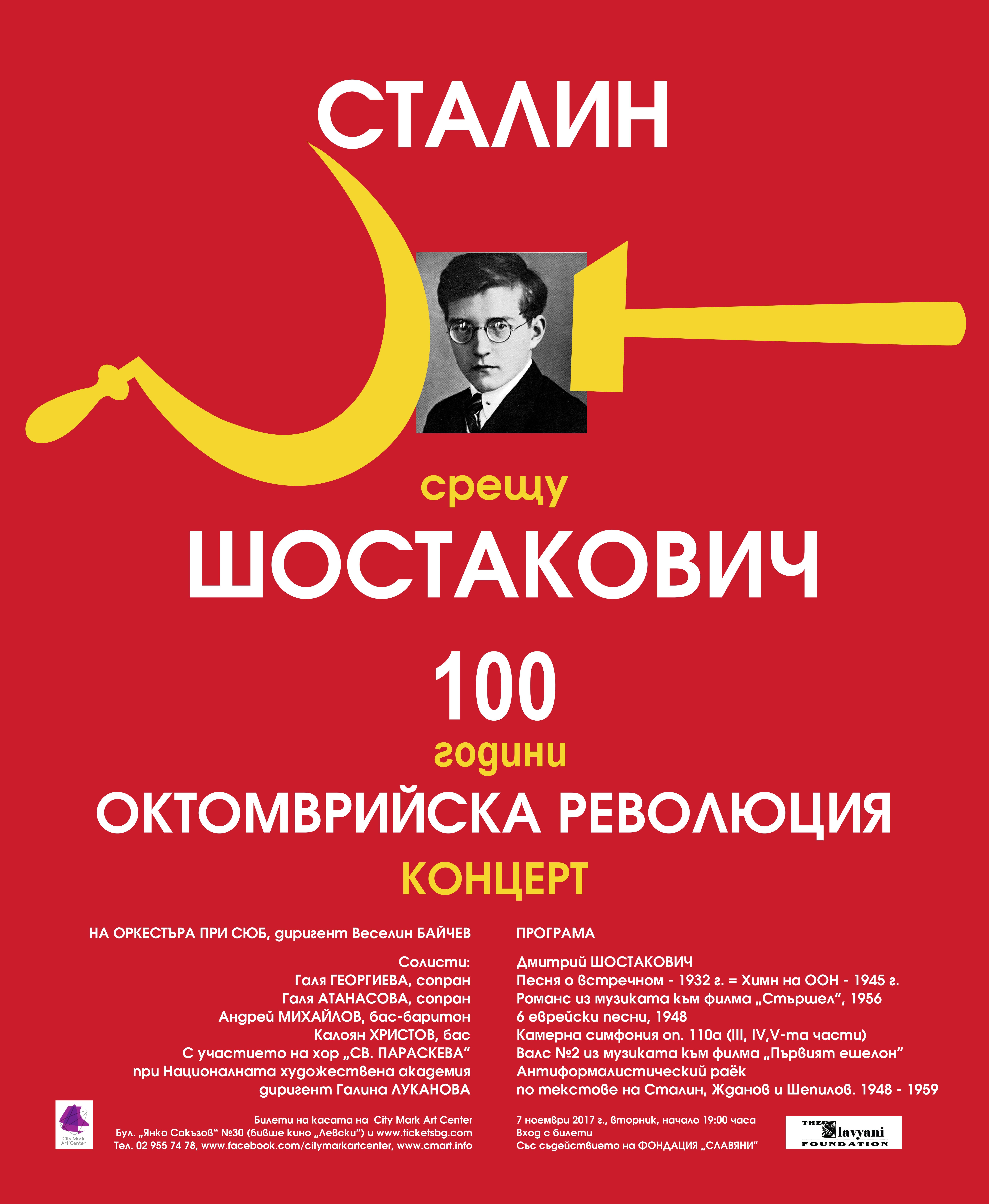 Сталин-Шостакович 2 нов-1
