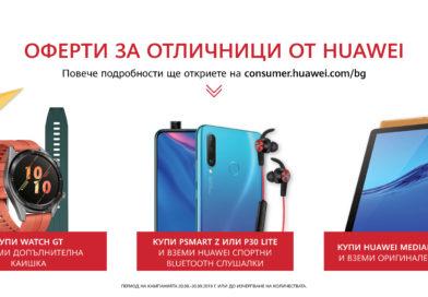 Huawei предлага три ексклузивни оферти за новата учебна година