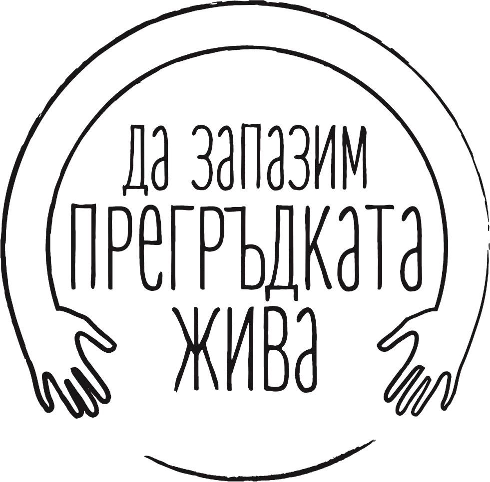 Da-zapazim-pregrydkata-jiva_logo