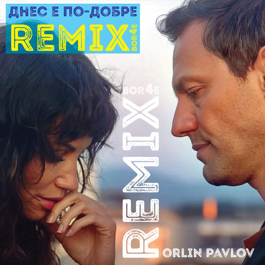 Pic_Remix_Orlin_Pavlov_Dnes e po-dobre