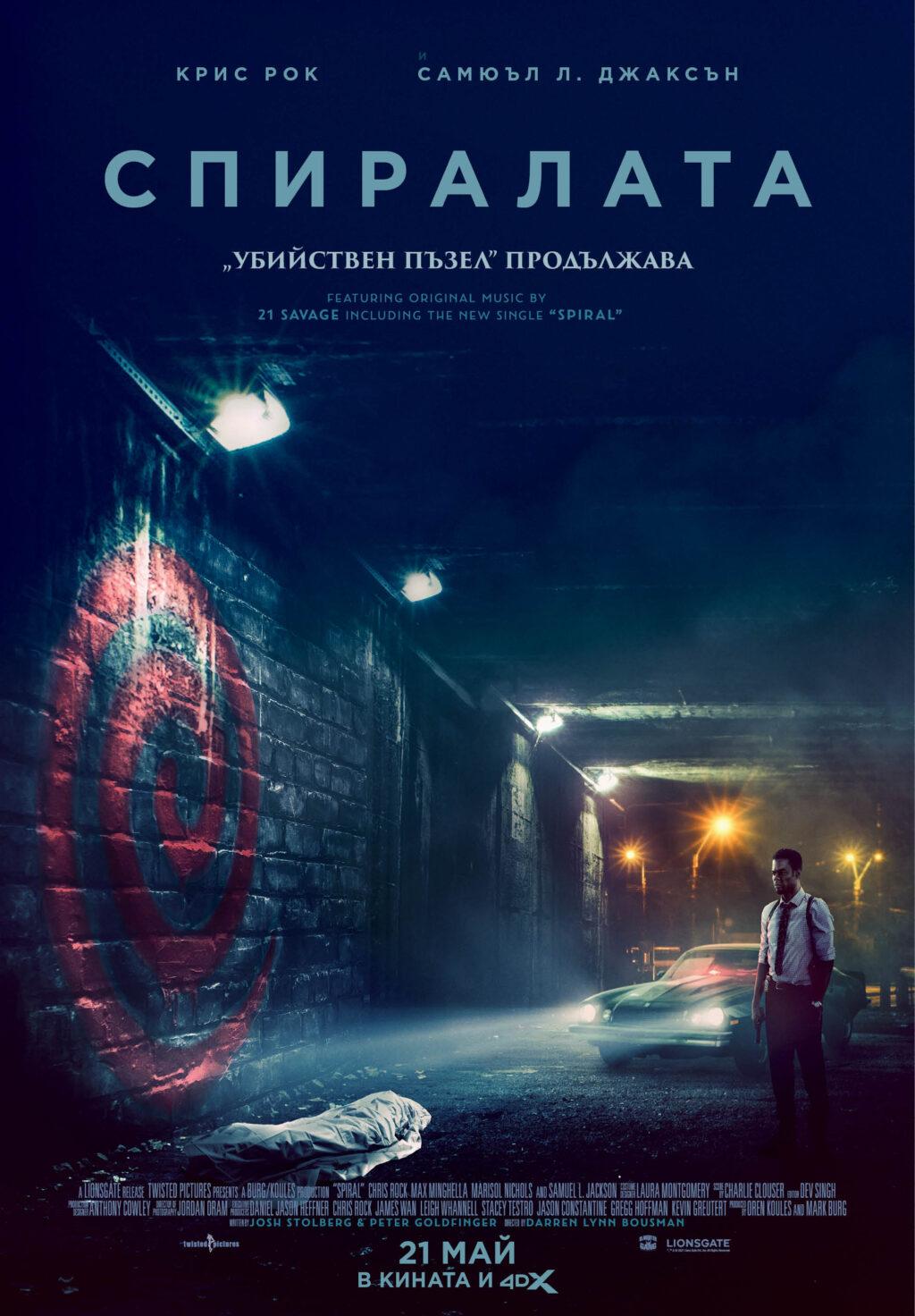 Spiral_Poster